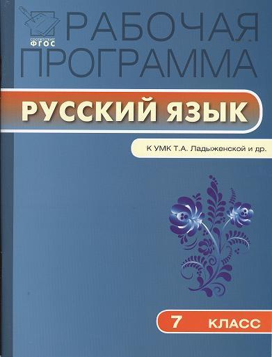 скачать рабочую программу по русскому языку ладыженская 7 класс фгос - фото 11