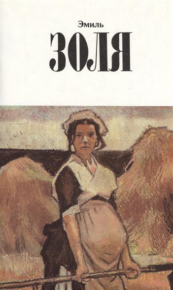 Собрание сочинений в двенадцати томах. Том 9. Земля (роман).