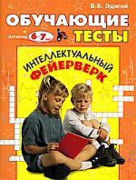Обучающие тесты для детей 6-7 лет