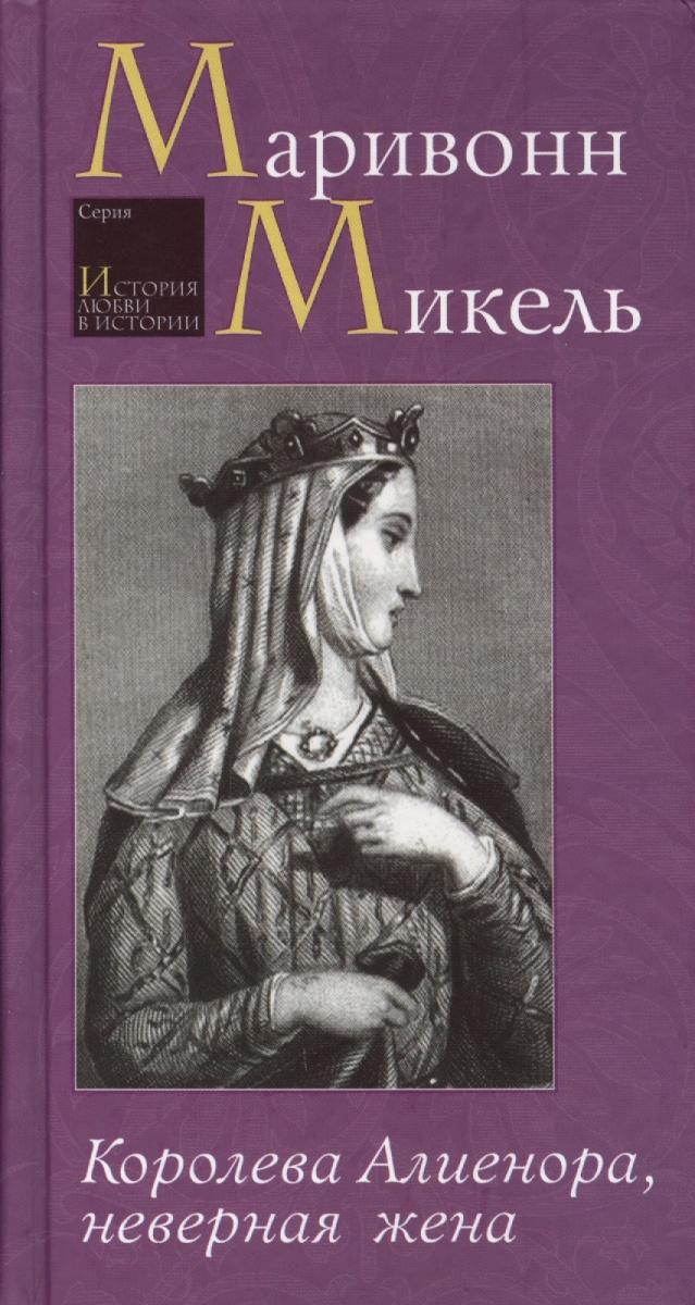 Микель М. Королева Алиенора, неверная жена