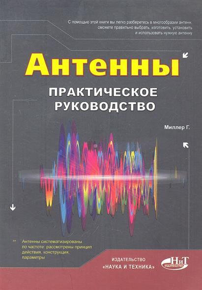 Миллер Г. Антенны Практическое руководство миллер г нексус