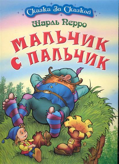 Перро Ш. Мальчик с пальчик