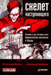 Скелет наступающего Источник и две составные части бюрократического капитализма в России