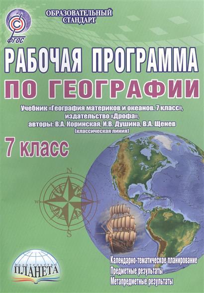 Рабочая программа по географии. 7 класс. Учебник