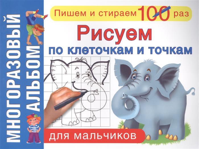Рисуем по клеточкам и точкам. Для мальчиков. Многоразовый альбом учимся рисовать для мальчиков многоразовый альбом