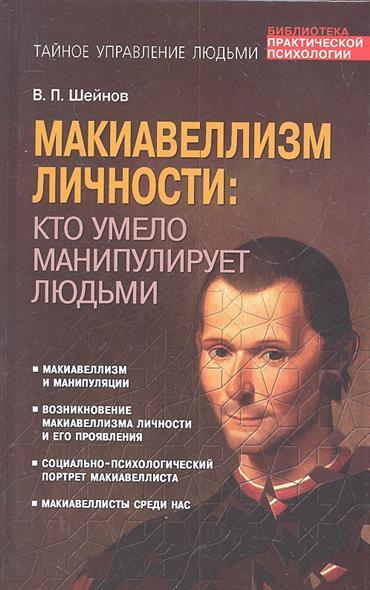 Макиавеллизм личности: кто умело манипулирует людьми