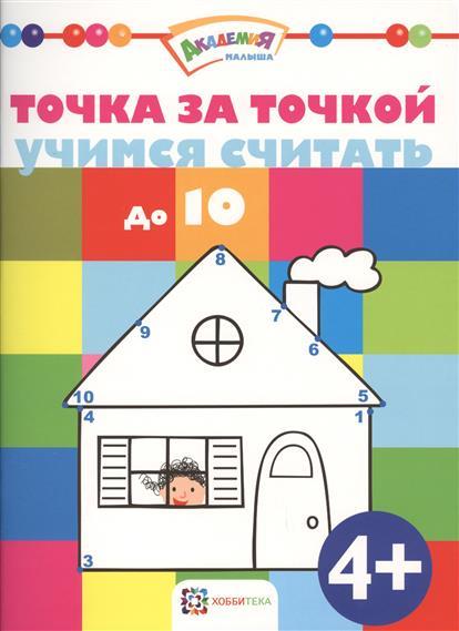 Киричек Е. (ред.) Точка за точкой. Учимся считать до 10 точка за точкой учим алфавит русский язык