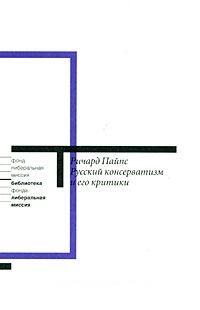 Русский консерватизм и его критики