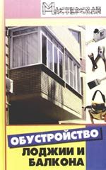 Диченская А. Обустройство лоджии и балкона