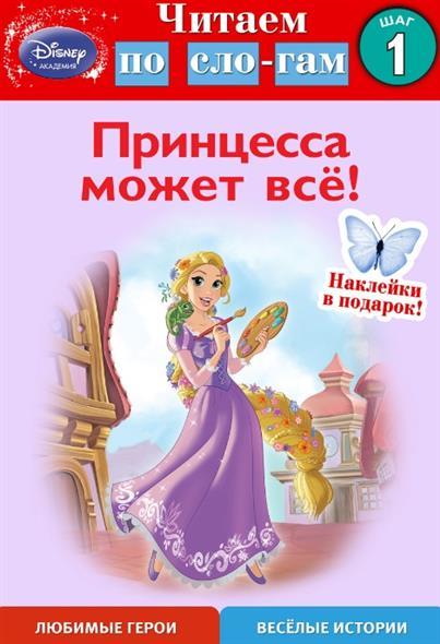 Жилинская А. (ред.) Принцесса может все! Читаем по слогам. Шаг 1