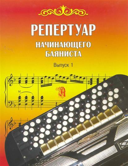 Репертуар начинающего баяниста Вып.1