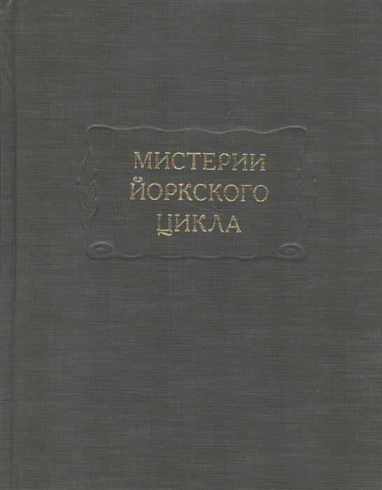 Горбунов А., Сергеева В. Мистерии Йоркского цикла