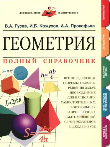 Геометрия Полный справочник