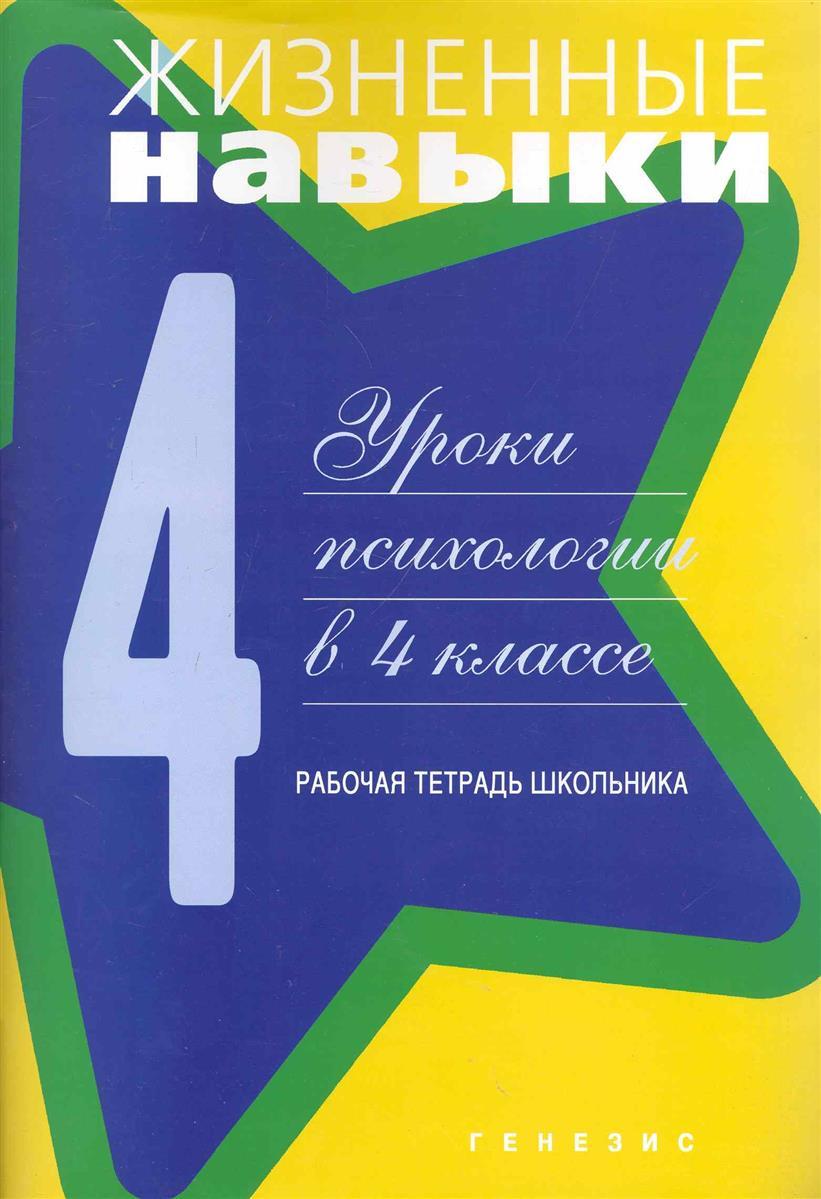 Кривцова С. (ред.) Жизненные навыки Уроки психологии в 4 кл. Р/т