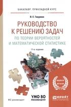 Руководство к решению задач по теории вероятностей и математической статистике. Учебное пособие для прикладного бакалавриата