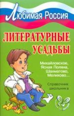 Литературные усадьбы Михайловское Ясная Поляна…
