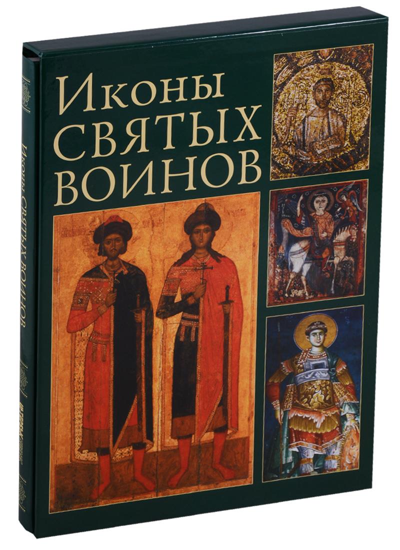 Иконы святых воинов. Образы небесных защитников в византийском, балканском и древнерусском искусстве. Альбом в футляре