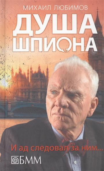 Книга Душа шпиона. И ад следовал за ним.... Любимов М.