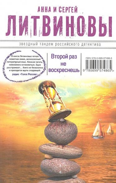 Литвинова А., Литвинов С. Второй раз не воскреснешь литвинова а литвинов с второй раз не воскреснешь биография smerti