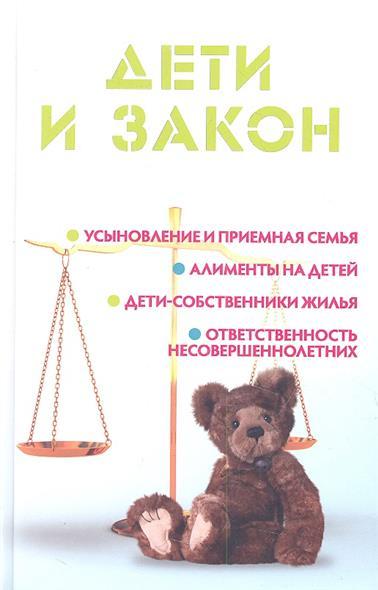 Дети и закон. Усыновление и приемная семья. Алименты на детей. Дети-собственники жилья. Ответственность несовершеннолетних