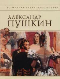 Пушкин А. Пушкин Стихотворения владимир новиков пушкин