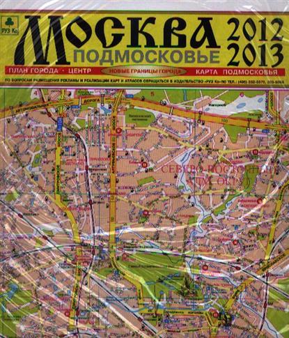 Карта Москва и Подмосковье 2012-2013 (план города, центр, новые границы города) (раскл)