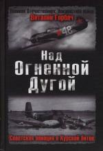 Над Огненной Дугой Советская авиация в Курской битве