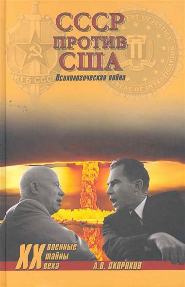 СССР против США Психологическая война