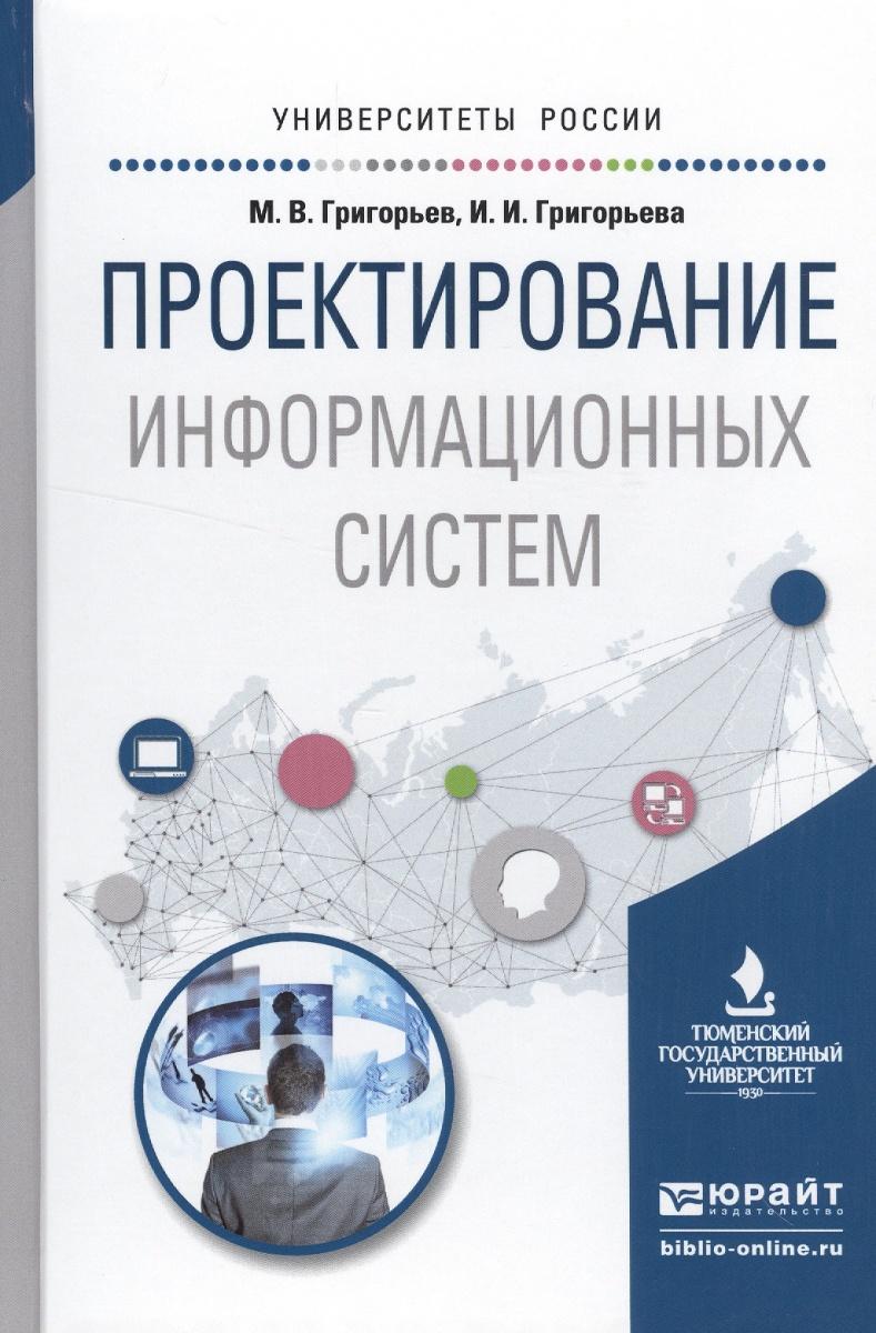 Проектирование информационных систем Учебное пособие для вузов