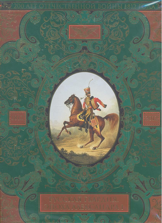 Потрашков С. Русская гвардия Эпоха Александра 1 № 3 ISBN: 9785699517480