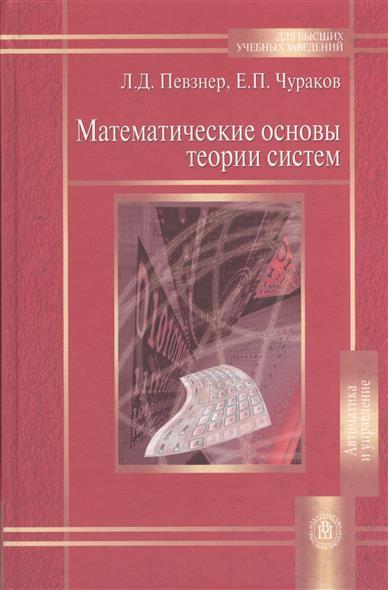Певзнер Л.Д.: Математические основы теории систем