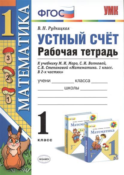 Рудницкая В.: Устный счет. 1 класс. Рабочая тетрадь. К учебнику М.И. Моро и др.