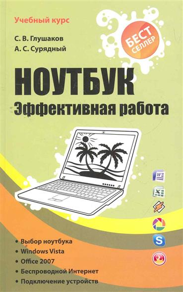 Глушаков С., Сурядный А. Ноутбук Эффективная работа сурядный а ноутбук и windows 7 лучший самоучитель