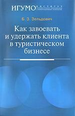 Зельдович Б. Как завоевать и удержать клиента в турист. бизнесе Уч. пос. шипунова а информатика уч справ пос