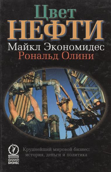 Экономидес М.: Цвет нефти