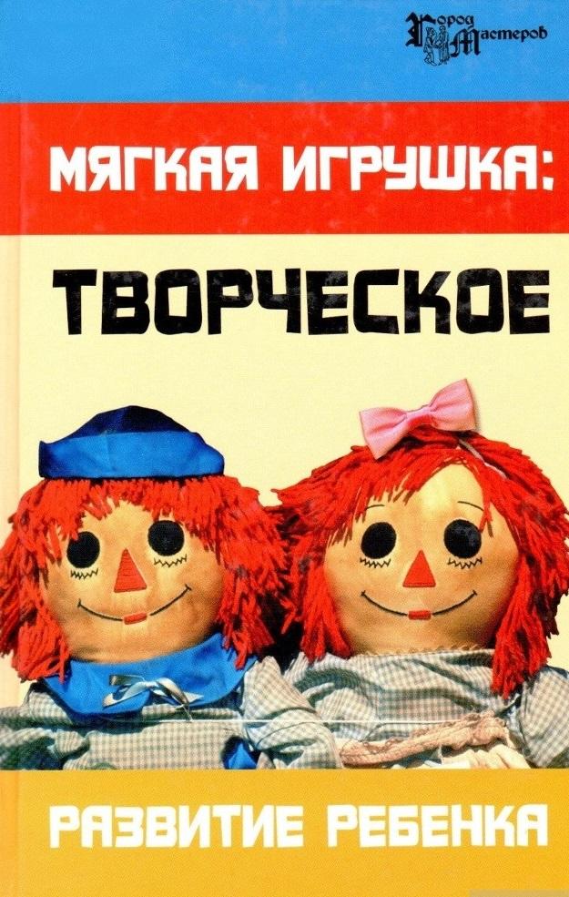 Мягкая игрушка Творч. разв. реб.