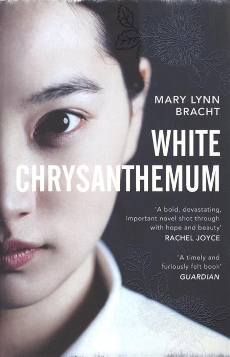 Фото - Bracht M. White Chrysanthemum white chrysanthemum
