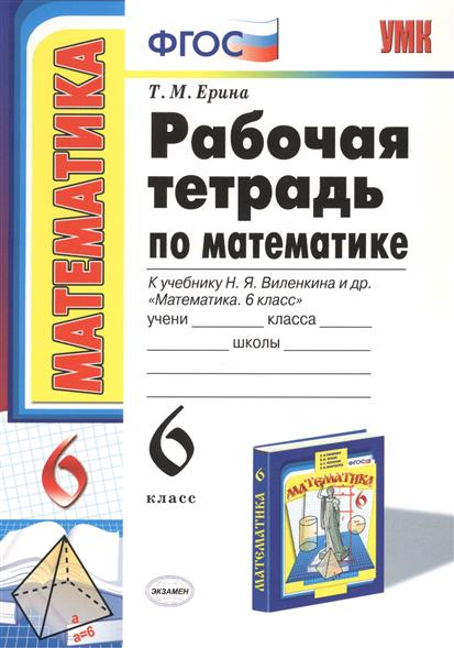 Ерина Т. Рабочая тетрадь по математике 6 кл.