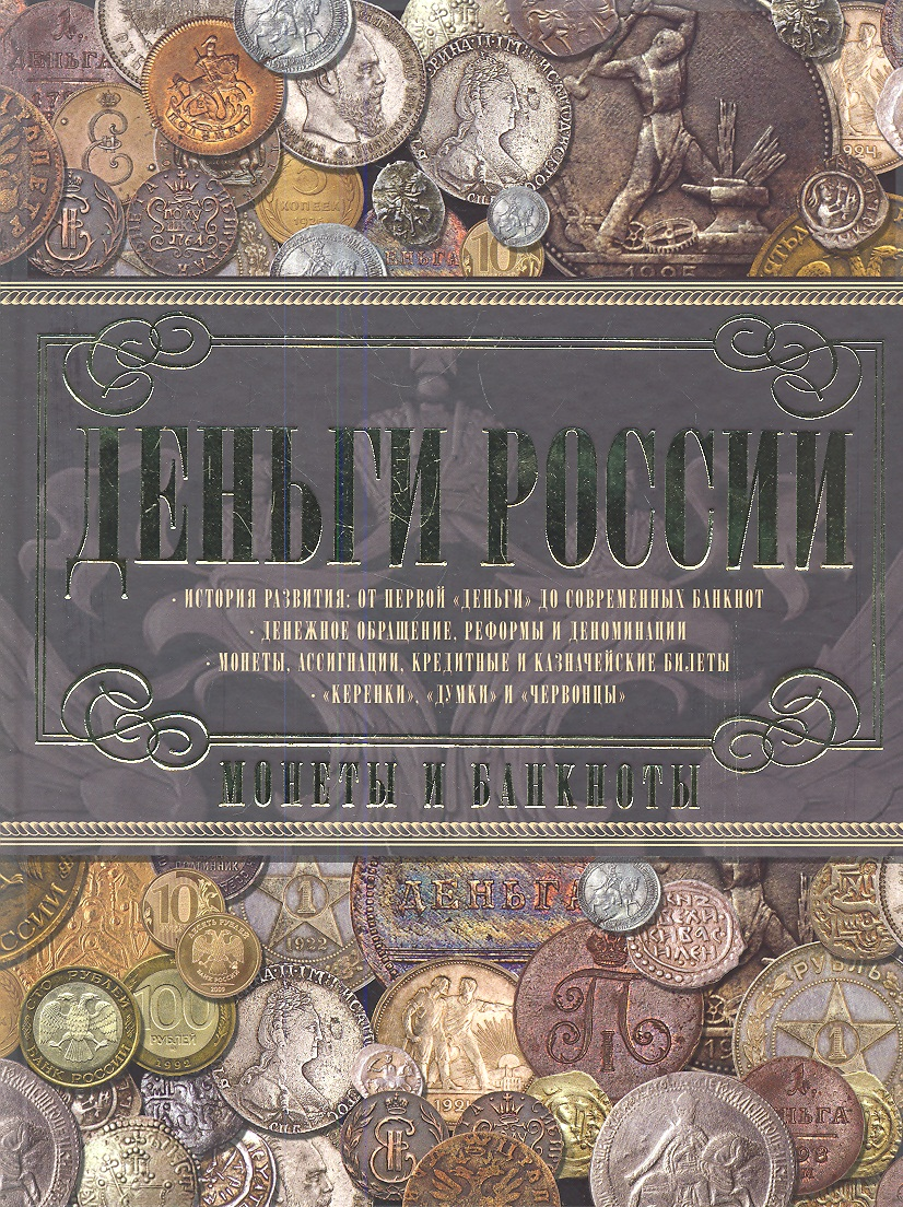 Мерников А. Деньги России. Монеты и банкноты России