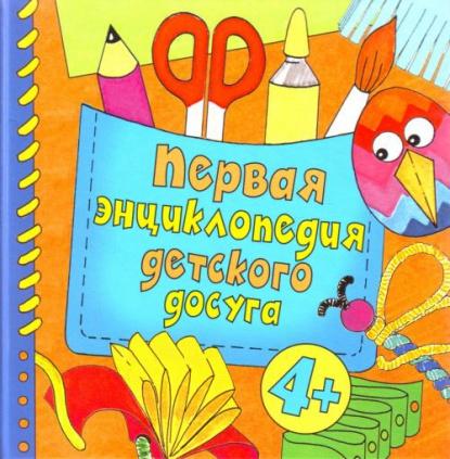 Первая энциклопедия детского досуга