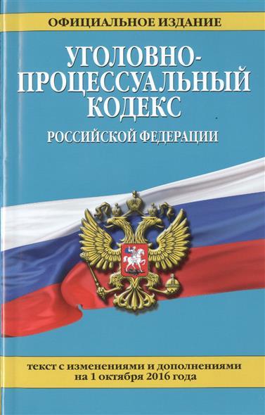 Уголовно-процессуальный кодекс Российской Федерации. На 1 октября 2016 года