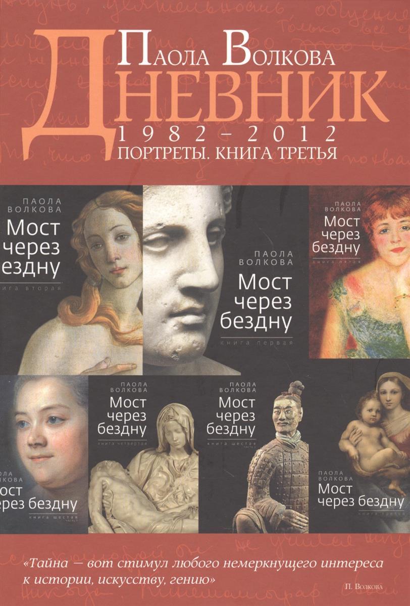 Дневник. Портреты. Книга 3. 1982-2012 года