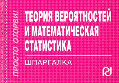 Теория вероятностей и матем. статистика