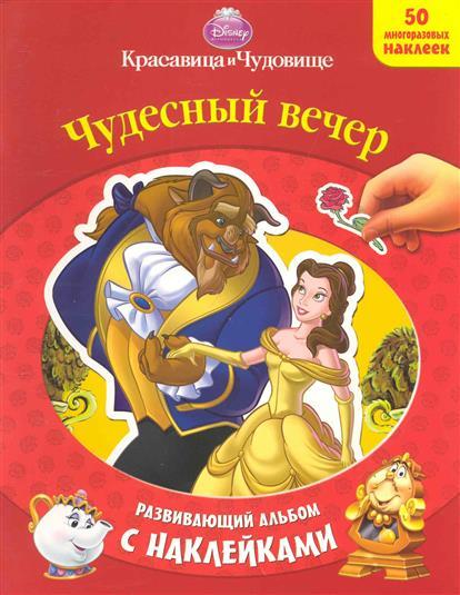 КН Красавица и Чудовище Чудесный вечер красавица и чудовище dvd книга