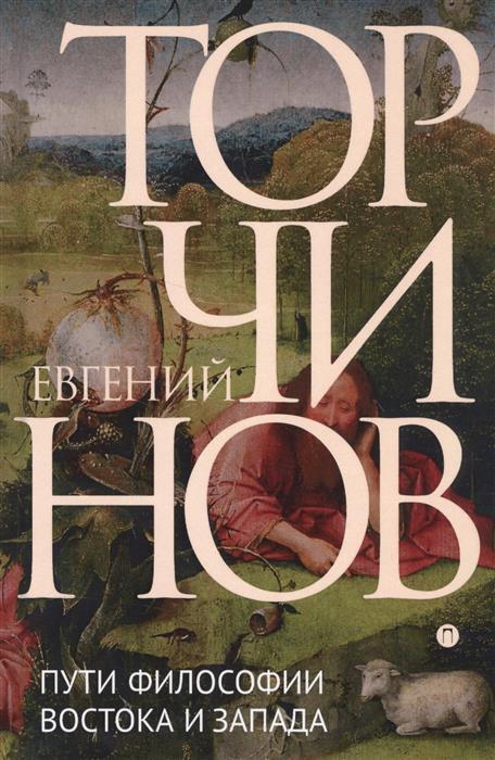 Торчинов Е. Пути философии Востока и Запада сердце запада