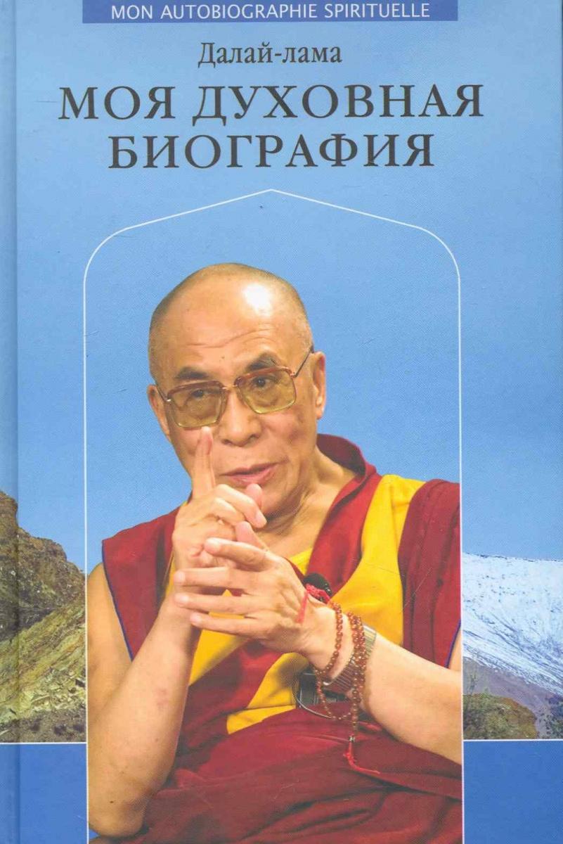 Далай-лама Моя духовная биография