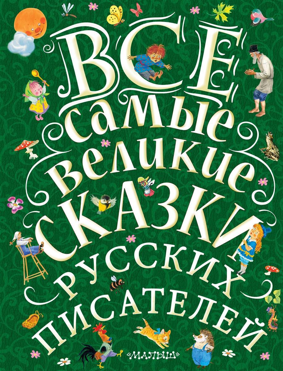 Пушкин А. и др. Все самые великие сказки русских писателей все самые великие сказки мира