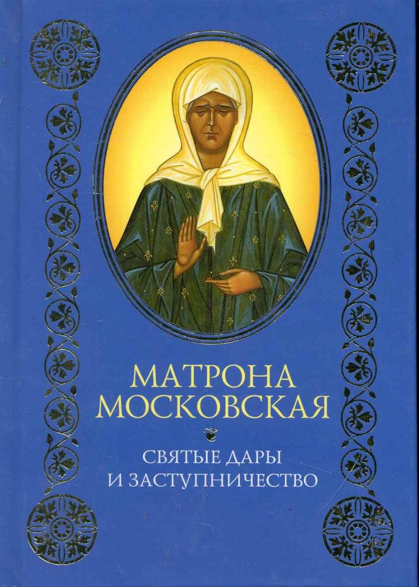 Матрона Московская Святые дары и заступничество