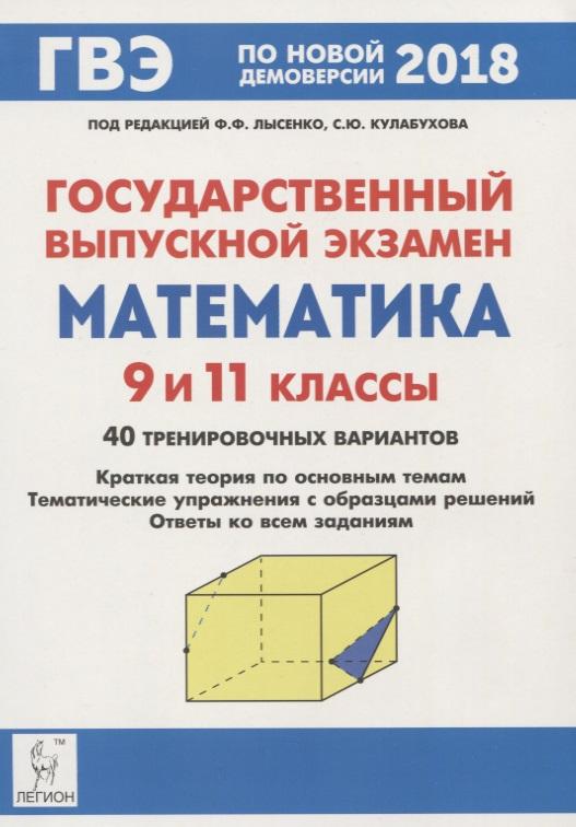 Кривенко В., Кривенко Н. Математика. Государственный выпускной экзамен 9 и 11 классы. 40 тренировочных вариантов