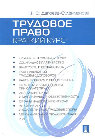 Трудовое право Краткий курс Учеб. пособие